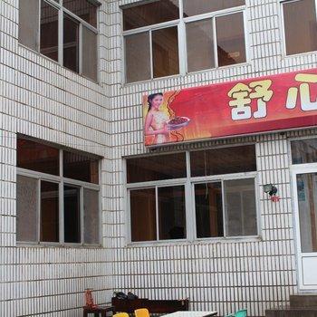 北京舒心阁农家院