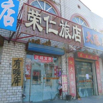 林甸荣仁旅店