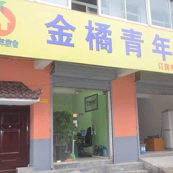 徐州金橘青年旅社