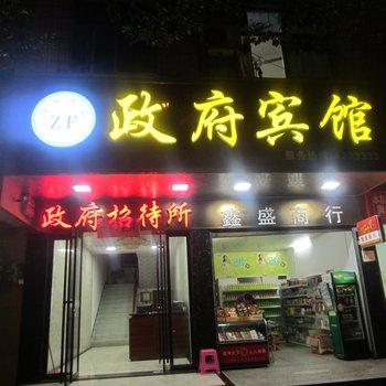 东安县政府宾馆