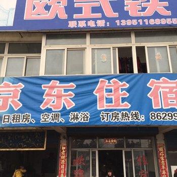 泰州京东旅馆