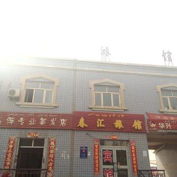 春江旅馆(老城东路)