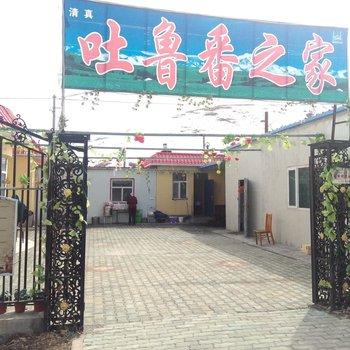 吐鲁番之家农家乐