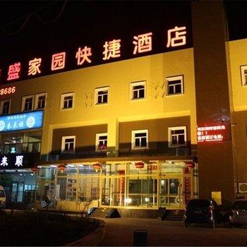 Xinsheng Jiayuan Express Hotel(Beijing Daxing Huangcun Railway Station)--Exterior picture