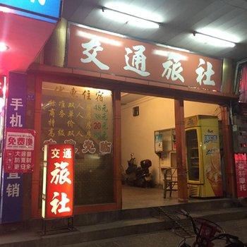 梅州梅江交通旅社