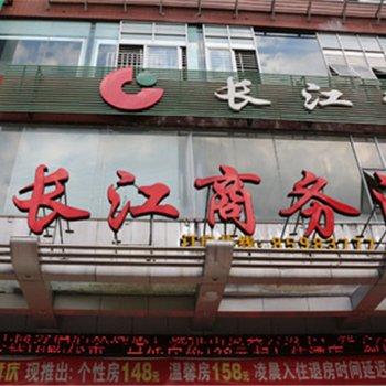 福清长江商务酒店