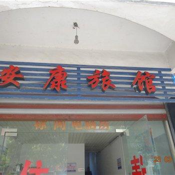 衢州巨化安康旅馆