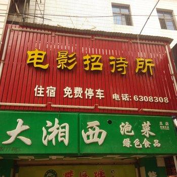 祁东县电影院招待所