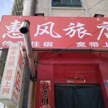林西县惠风旅店