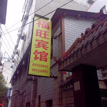 株洲市福旺宾馆