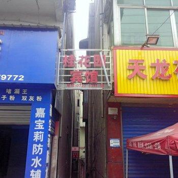 益阳市桂花园宾馆