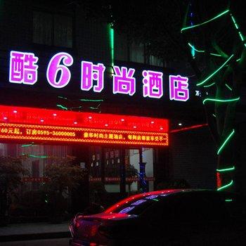酷6酒店(泉州华侨大学中骏店)