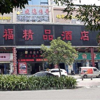 福州家福精品酒店