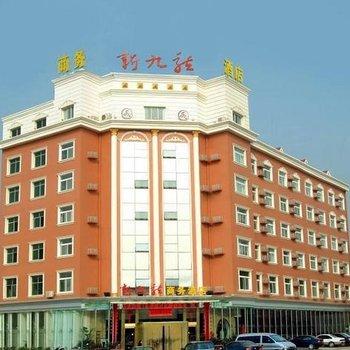 赤壁新九龙商务酒店