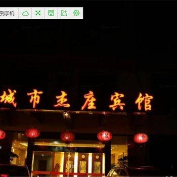 三明城市杰座商务宾馆