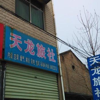 兴平市天龙旅社