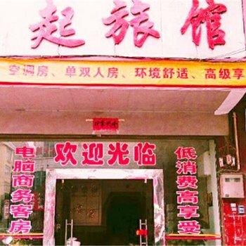 桂平大起旅馆(贵港)