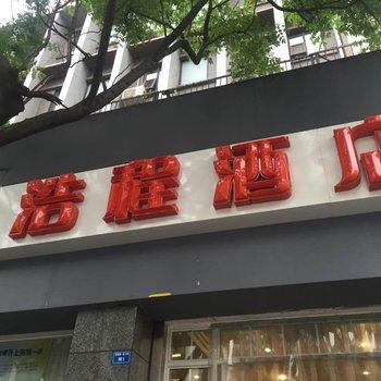 成都天浩程酒店