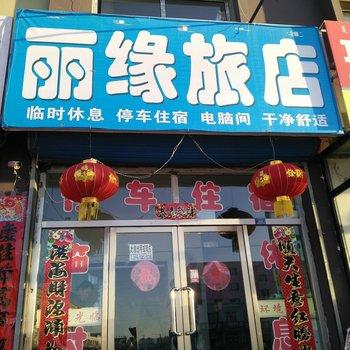 林西县丽缘旅店