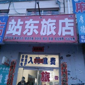 林西县站东招待所