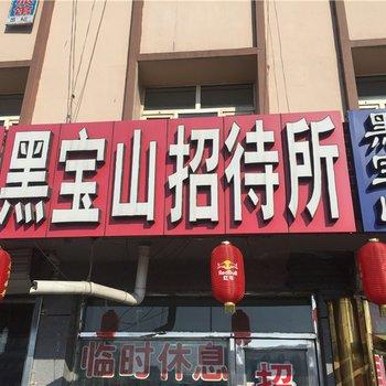 嫩江黑宝山招待所