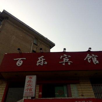 铜陵百乐宾馆