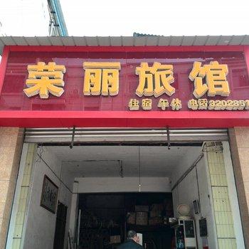 罗江县荣丽旅馆