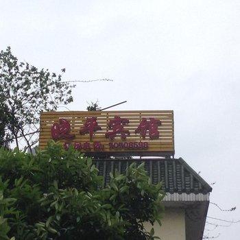 丰都晓平宾馆