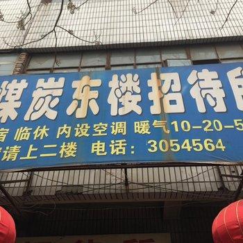 邯郸煤炭东楼招待所