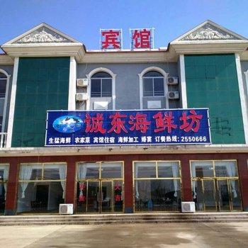 秦皇岛经济型酒店