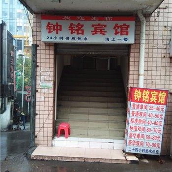 株洲钟铭宾馆