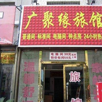 铁岭广聚缘旅馆
