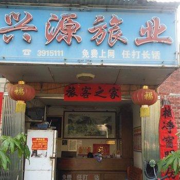 梧州兴源旅店