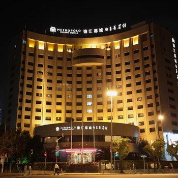 Jinjiang Metropolo Hotel,Shanghai, Tongji University--Exterior picture