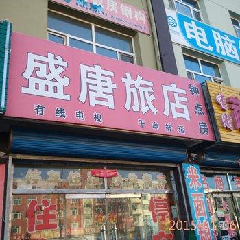 赤峰市林西县盛唐旅店