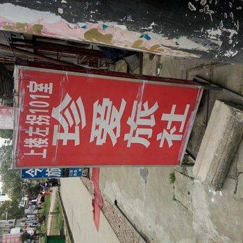 芜湖珍爱宾馆