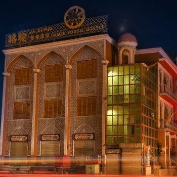 喀什市骆驼国际青年旅舍