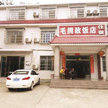 韶山毛拥政饭店