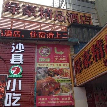 杭州绿豪精品酒店