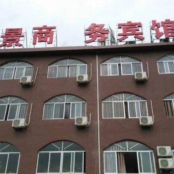 仙居观景商务宾馆