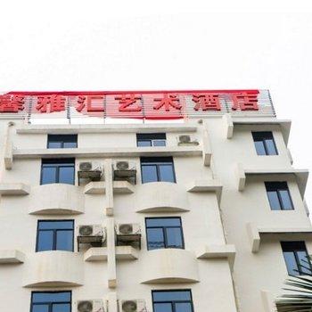珠海吉莲馨雅汇艺术酒店