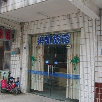 常州兴凯旅馆