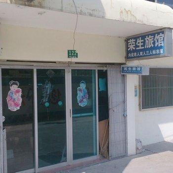 上海荣生旅馆