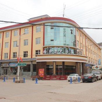 芒康格萨尔大酒店