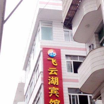 泰顺飞云湖宾馆