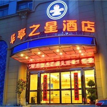 铜陵华亭之星商务连锁酒店