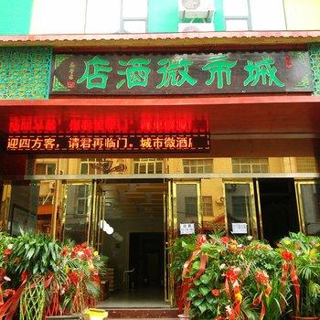 荔波城市微酒店