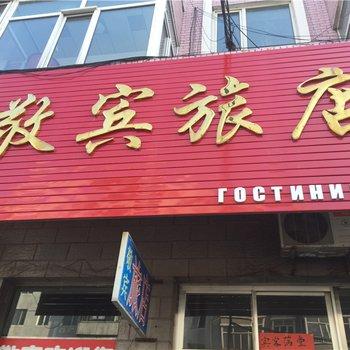 东宁敬宾旅店