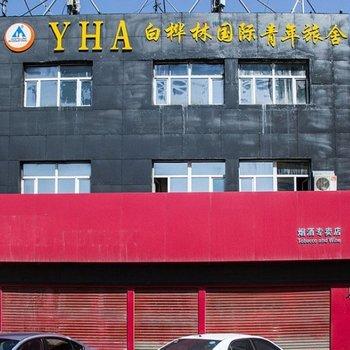 新疆白桦林国际青年旅舍(乌鲁木齐)