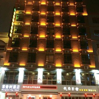 陵水常青树精品酒店